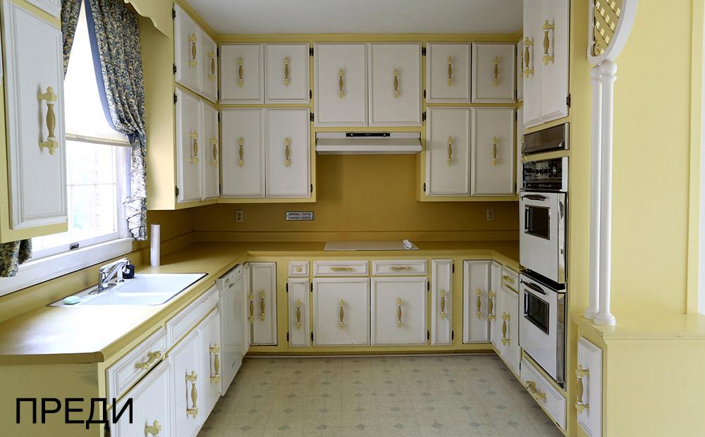 Кухня преди преобразяване
