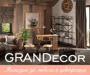 Онлайн магазин на GRANDecor