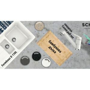 Комплект Мивка с 2 корита Schock Formhaus D150L и смесител Cosmo pull-out