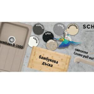 Комплект Мивка от гранит Schock Formhaus D100S, смесител SCHOCK Cosmo Pull-out и бамбукова дъска