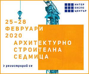Архитектурно Строителна Седмица 2020