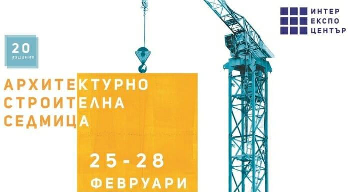 Архитектурно Строителна Седмица София 2020