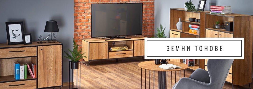 Мебели в натурални цветове