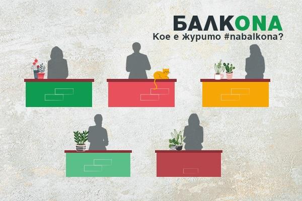 Жури на кампания BALKONA