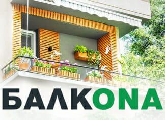 Победителят в конкурса BalkOna