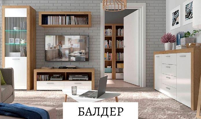 Модули Балдер