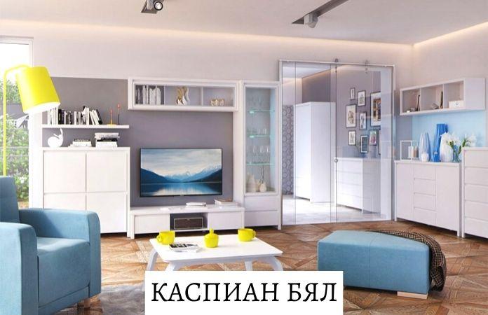 Модули Каспиан Бял