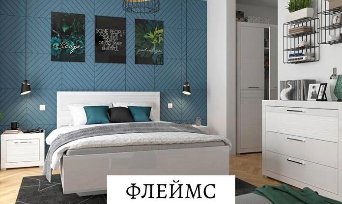 Модули за спалня Флеймс