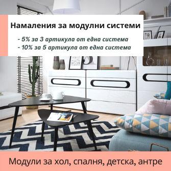 Намаление на мебели при покупка на 3 или 5 артикула от една модулна система от магазин GRANDecor